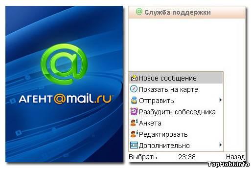 Скачать Майл Ру Агент 5.9